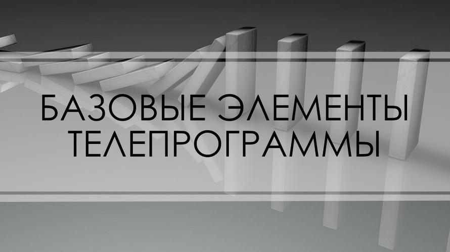 Структура телепрограммы
