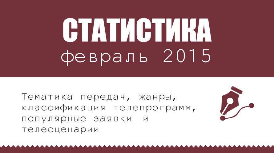 Статистика. Февраль 2015