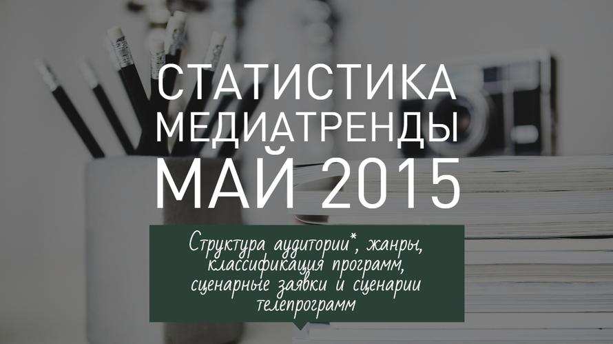 Медиатренды. Май 2015