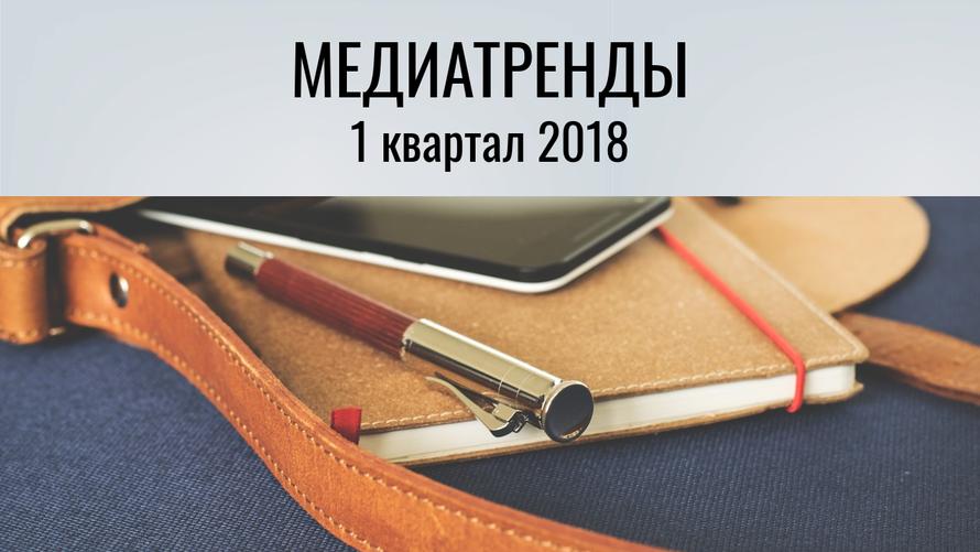 Медиатренды. 1 квартал - 2018