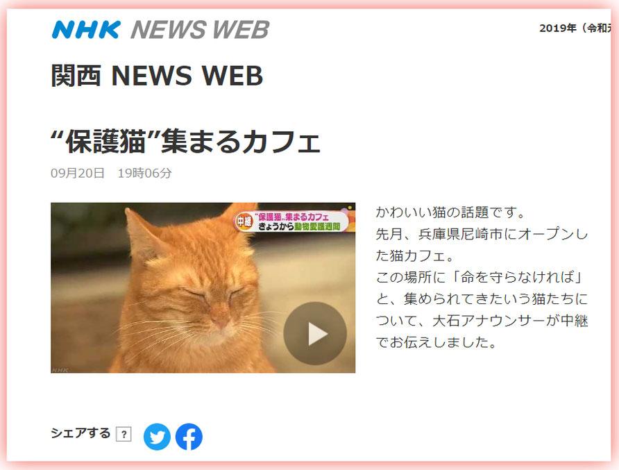 NHK 関西 NEWS WEB より