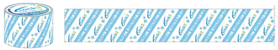 抗菌・抗ウイルス加工 LOCK3 マスキングテープ,小宮山印刷工業株式会社