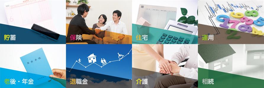 貯蓄・保険・住宅・運用・老後・年金・退職金・介護・相続などの相談・セミナー