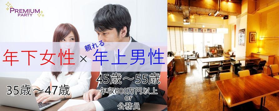 藤沢市 婚活 40代 50代