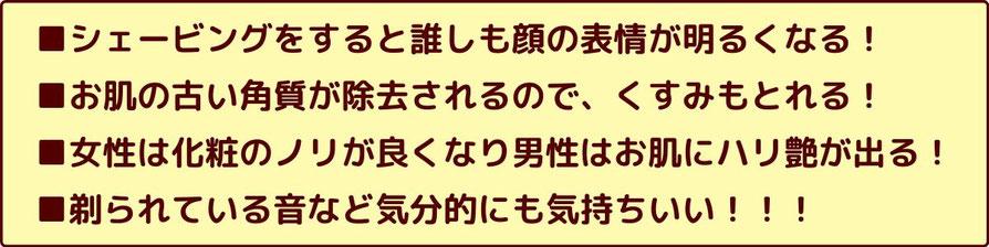 豊橋、豊川、湖西地区にて冠婚葬祭前には顔そりを推奨してますLiviムラタが顔そりをオススメする理由はこちら!!!