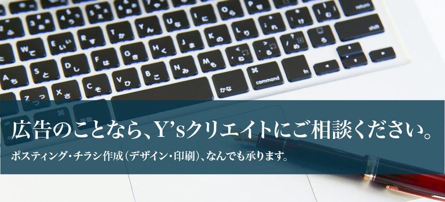 広告・ポスティングのことなら、Y'sクリエイト(ワイズクリエイト)にお任せください。愛媛県松山市にある広告代理店です。