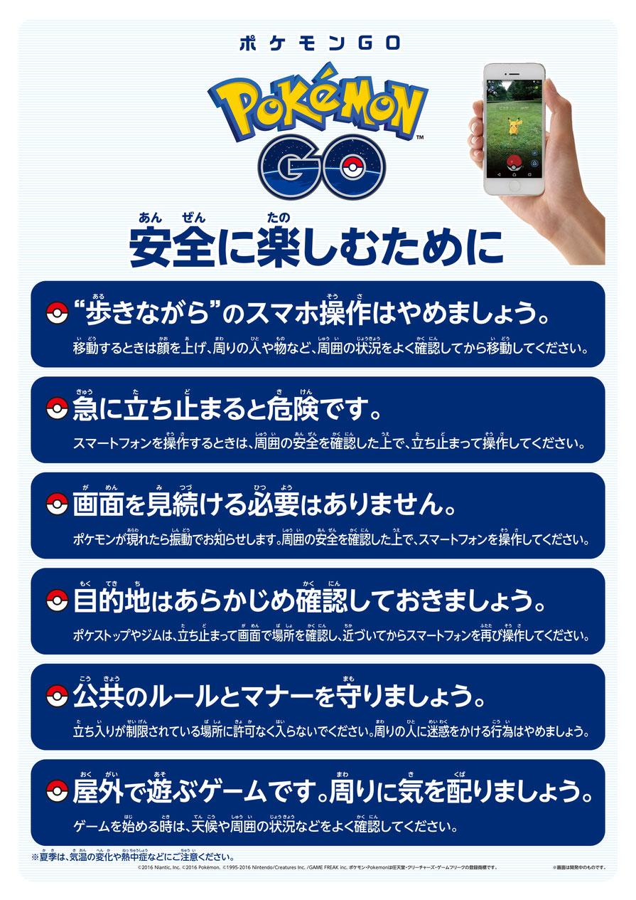 「『Pokémon GO』安全に楽しむために」のポスター