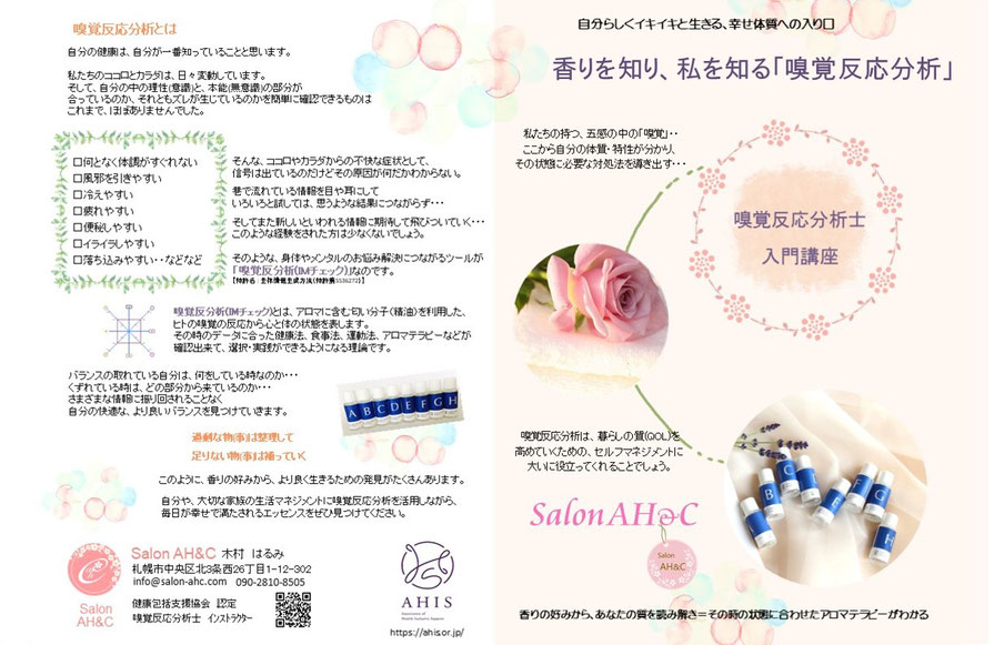 嗅覚反応分析士 入門講座 IMチェックができる salon AH&C