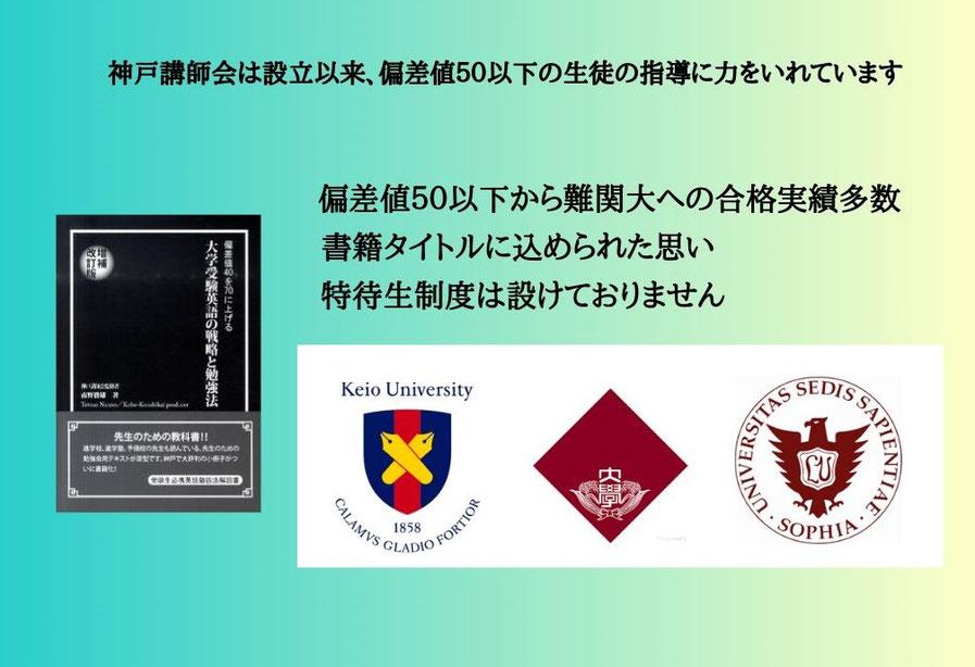 神戸講師会名古屋本山校は、設立以来、偏差値50以下の生徒の指導に力をいれています