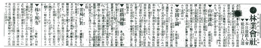 1918年2月20日岩手日報 創立発起人会記事