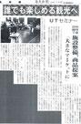 2014年11月21日 奄美新聞の掲載記事