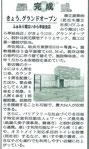 2014年12月12日 鹿児島建設新聞の掲載記事