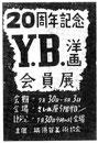 横須賀美術協会