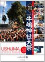 牛嶋神社大祭・公式カレンダー