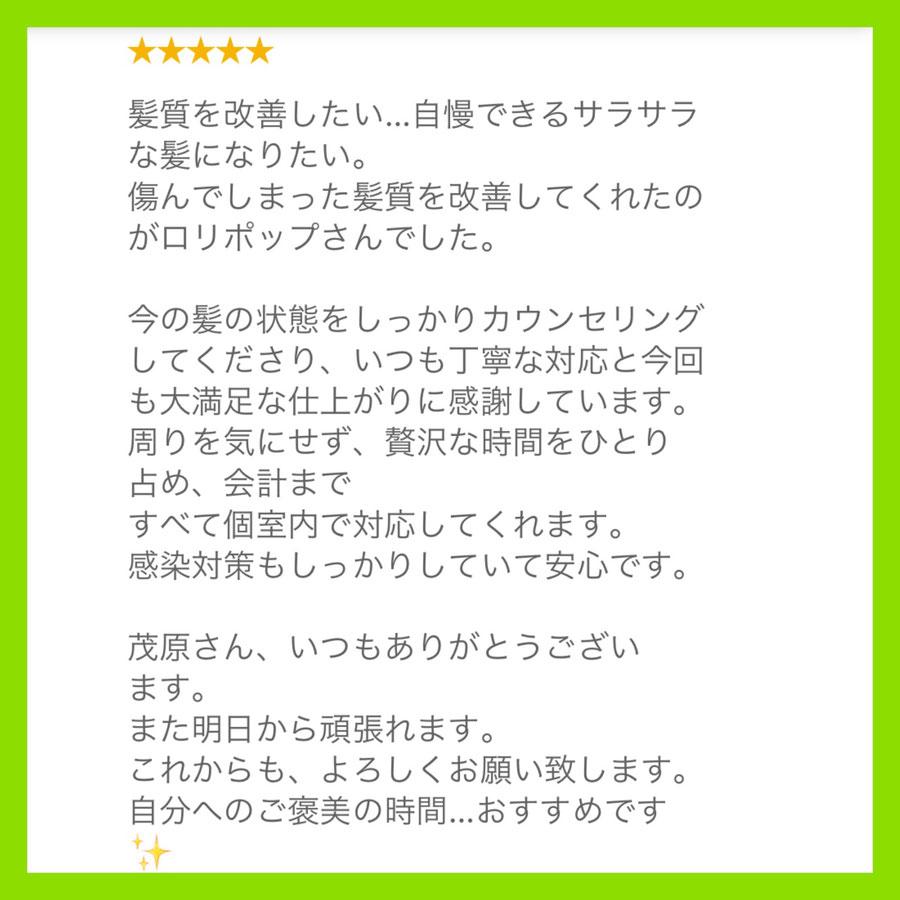 クチコミ/群馬県高崎市で人気の髪質改善美容室ロリポップ