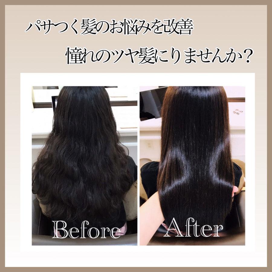 縮毛矯正、髪質改善