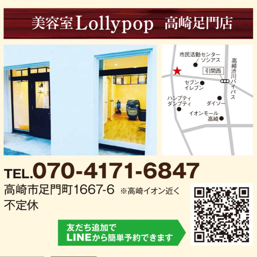 店舗詳細/群馬県高崎市で人気の髪質改善美容室ロリポップ足門店