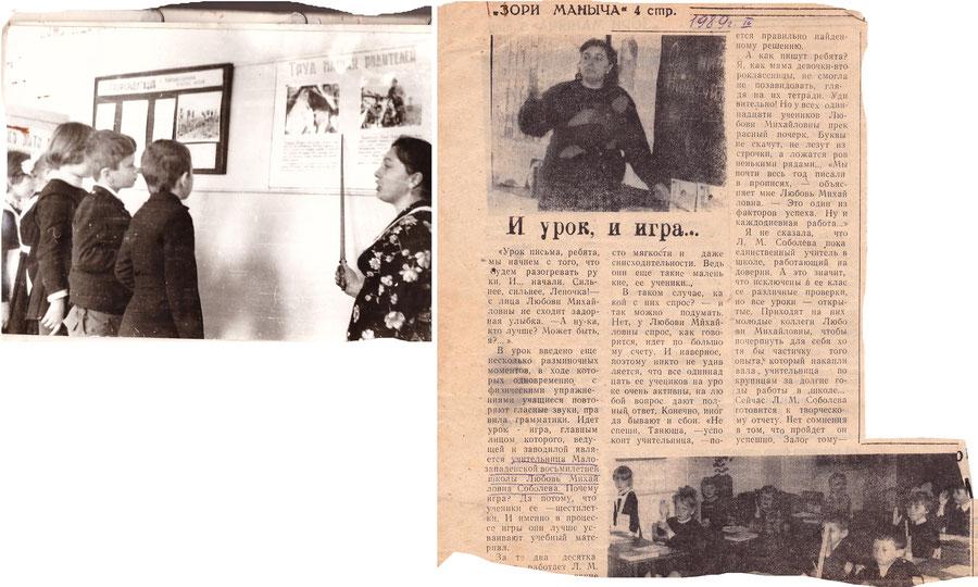 Соболева Любовь Михайловна