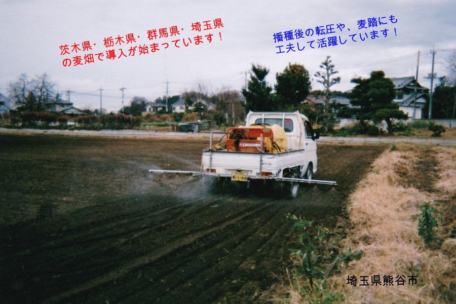 群馬県・茨木県の麦畑での導入例が増加しています