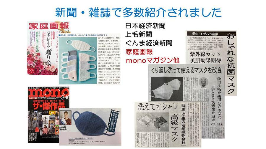 新聞・雑誌で多数紹介されました 日経 上毛新聞 ぐんま経済新聞 家庭画報 monoマガジン