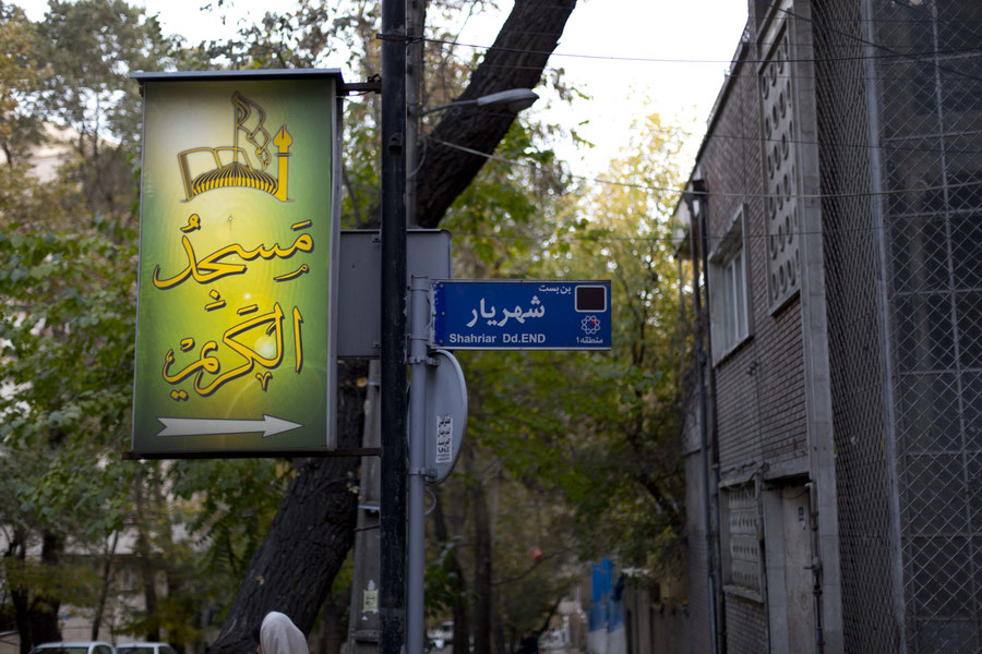 Shariar Dead End (Shariar law), Teheran, Iran
