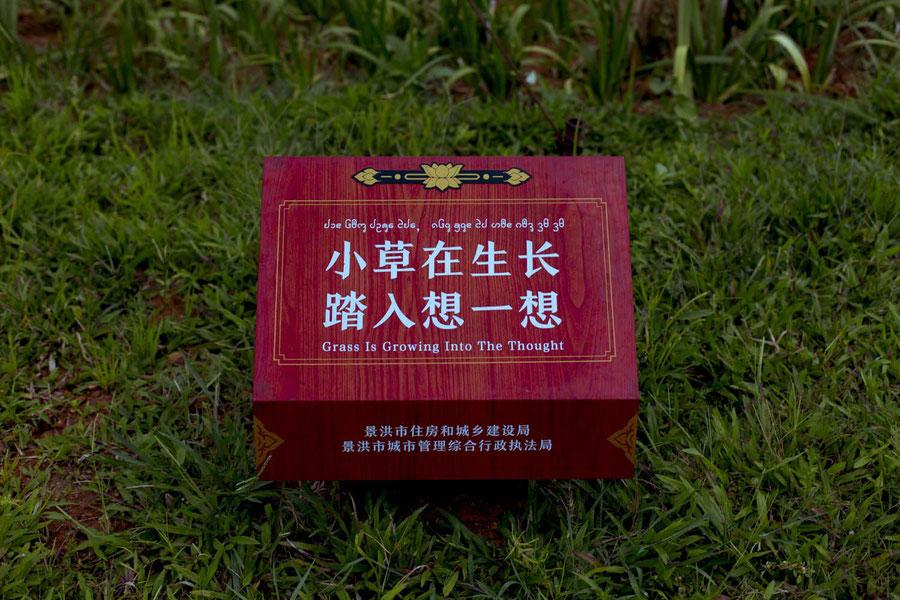 """""""Lost in translation"""" und doch irgendwie richtig, zumindest in meinen Augen, Jinghong, China"""