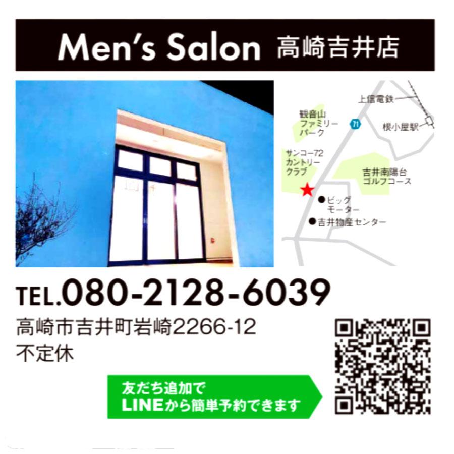 メンズサロン足門店門店 高崎で人気の男性専用美容室