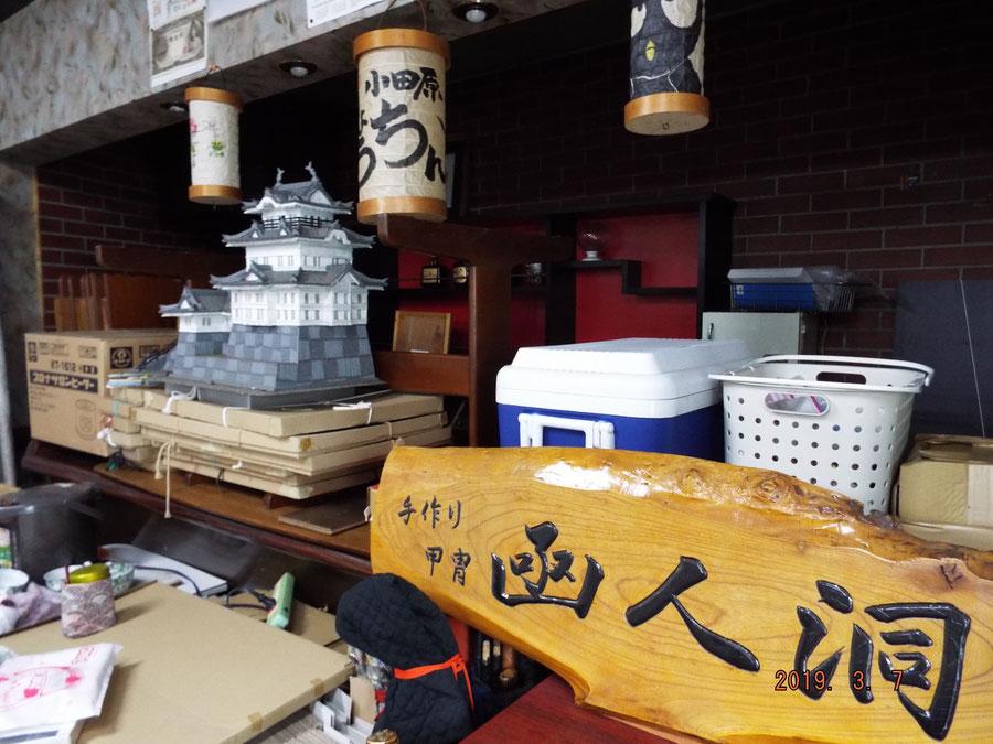 北條手作り甲冑隊 元製作家老 石田邦雄氏(故人)の甲冑工房と作品の一部 作品は36領残っておりいずれも手作り甲冑の極致ともいうべき名品です。材料は段ボールやボール紙です。そ一部をご紹介します。   2019年3月7日 伊藤 禎 撮影