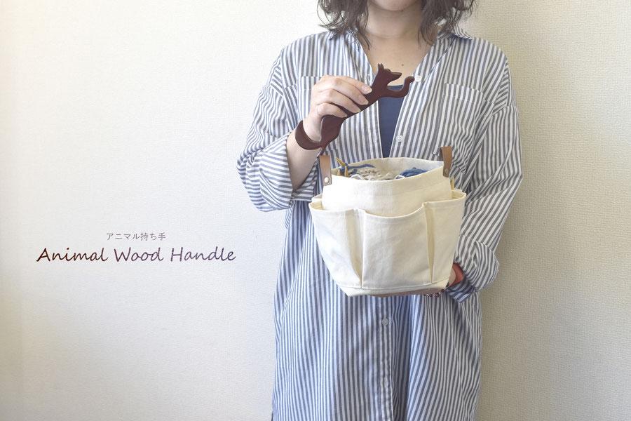 アニマル持ち手を使用した編み物バッグ