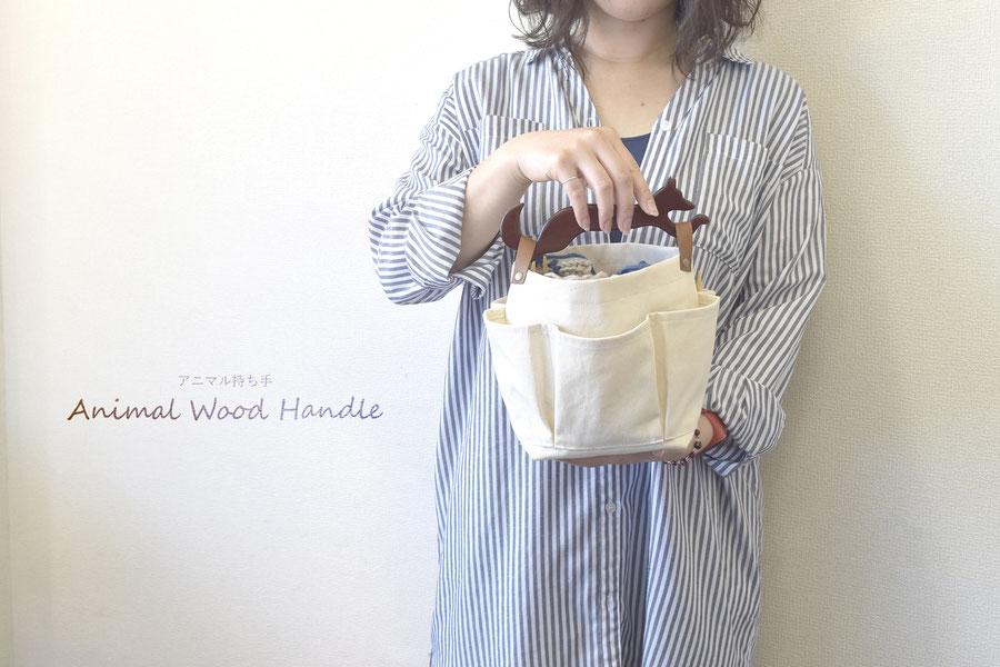 アニマル持ち手を使用した編み物用バッグ