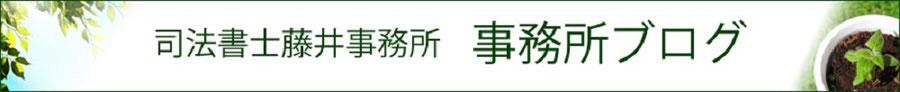 地元で人気の川崎市の司法書士事務所ブログ