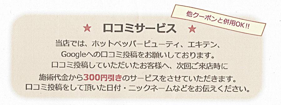 hogushiリラクゼーション/口コミ