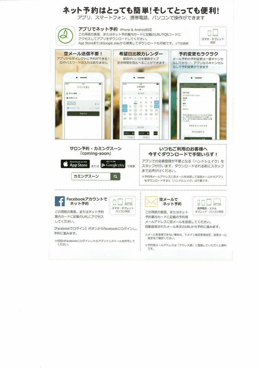 hogushi リラクゼーション~24時間らくらくネット予約