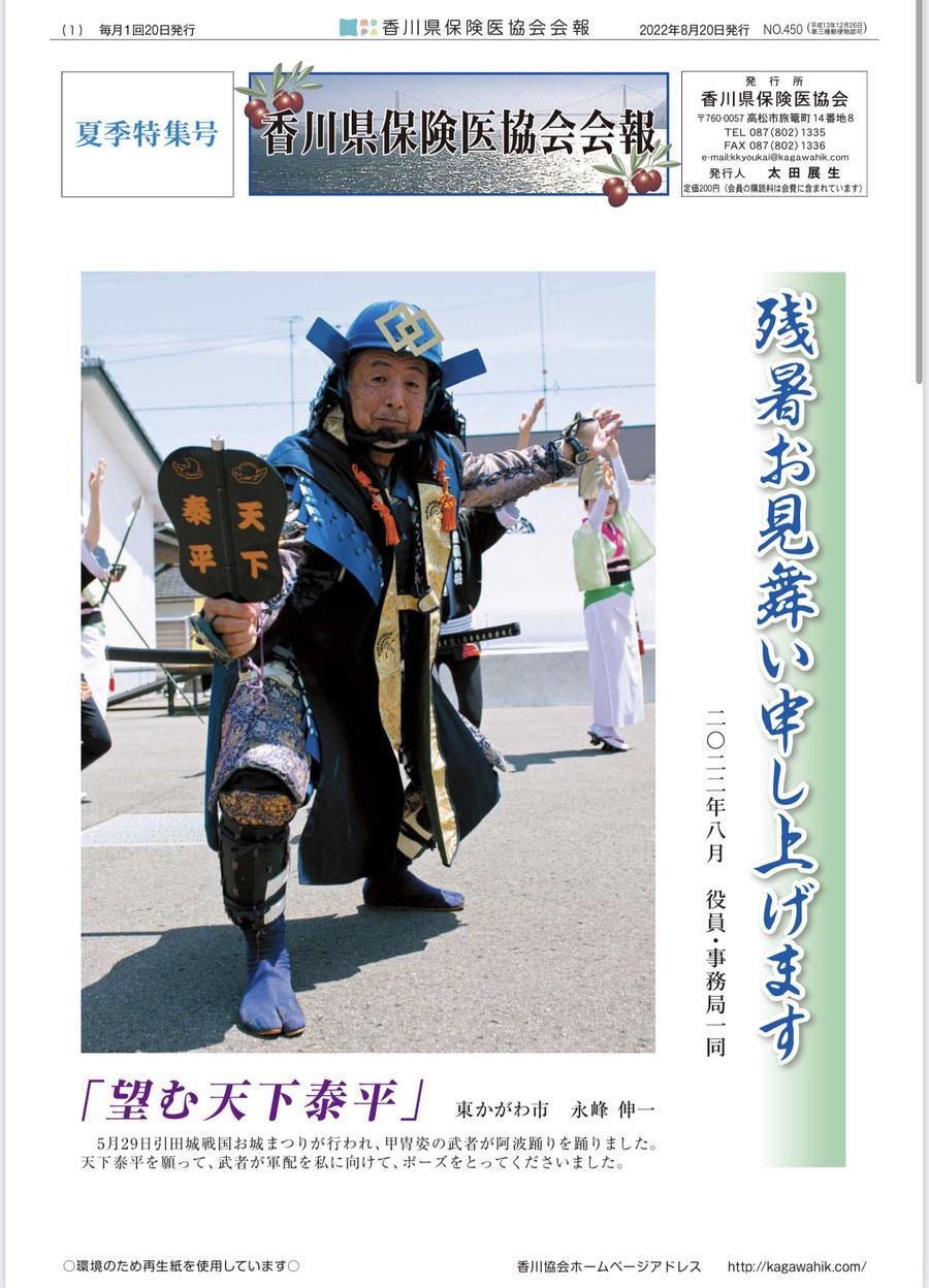 会報425号3ページ