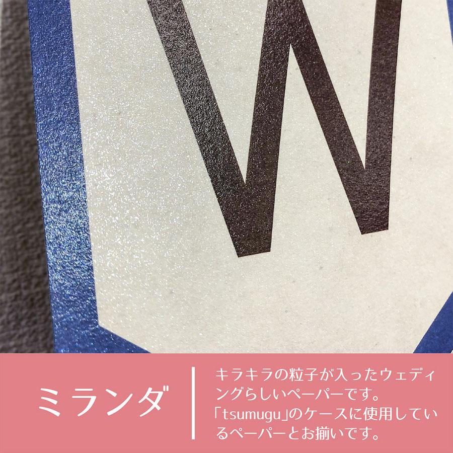 1.ミランダ:キラキラした粒子が入ったウェディングらしいペーパーです。「tsumugu」のケースに使用しているペーパーとお揃いです。