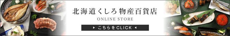 北海道くしろ物産百貨店 k-hyakkaten.com