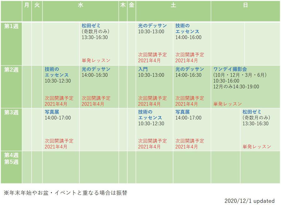 横浜写真教室 講座スケジュール