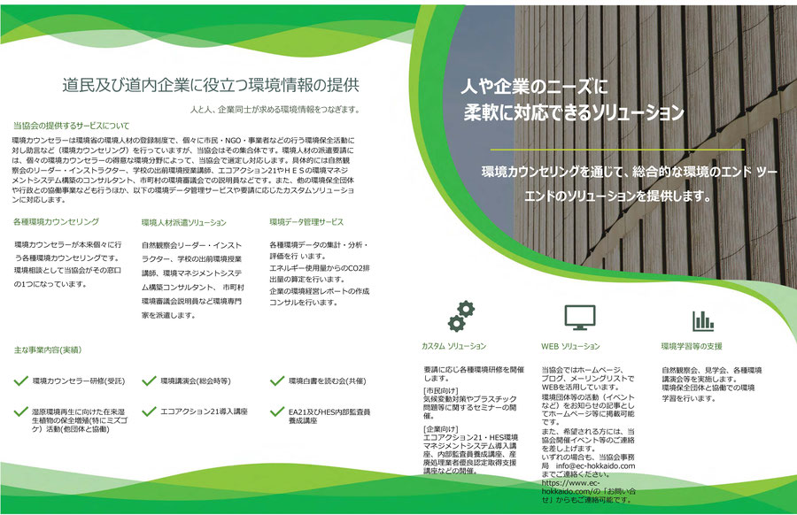 北海道環境カウンセラー協会パンフレット2020裏
