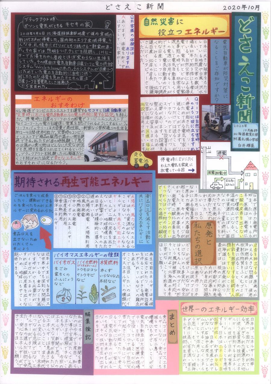 ↑ 北海道教育大学附属札幌小学校6年「どさえこ新聞」