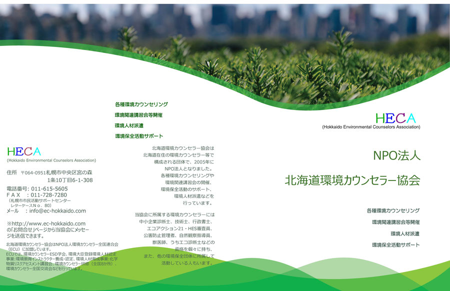 北海道環境カウンセラー協会パンフレット2020表