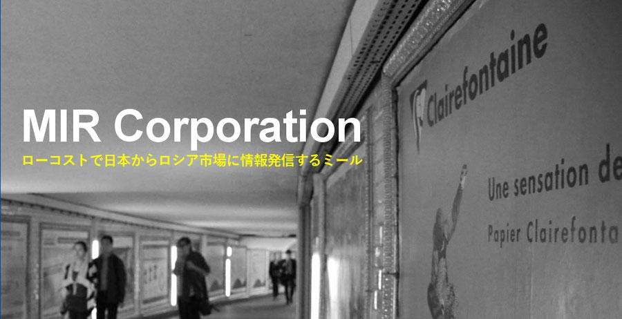 札幌の広告代理店ミールは、ロシアをターゲットにしたニッチメディア広告をご提供します。
