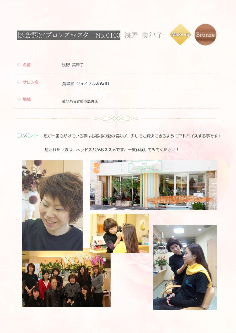 浅野 美津子 様 協会認定 ブロンズマスター メイク No0163