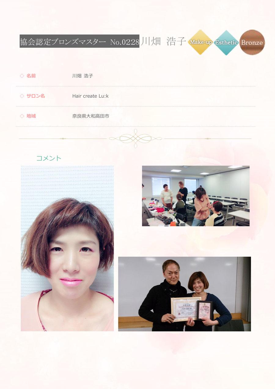 協会認定ブロンズマスター メイクエステ No0228 川畑 浩子