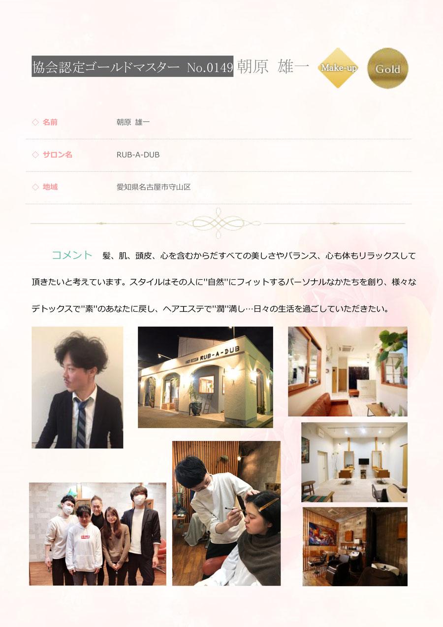 0149 朝原 雄一 協会認定シルバーマスター メイク