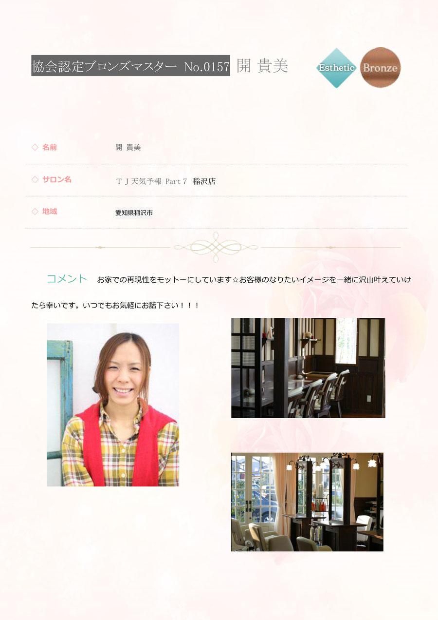 協会認定ブロンズマスター エステ No0157 開 貴美