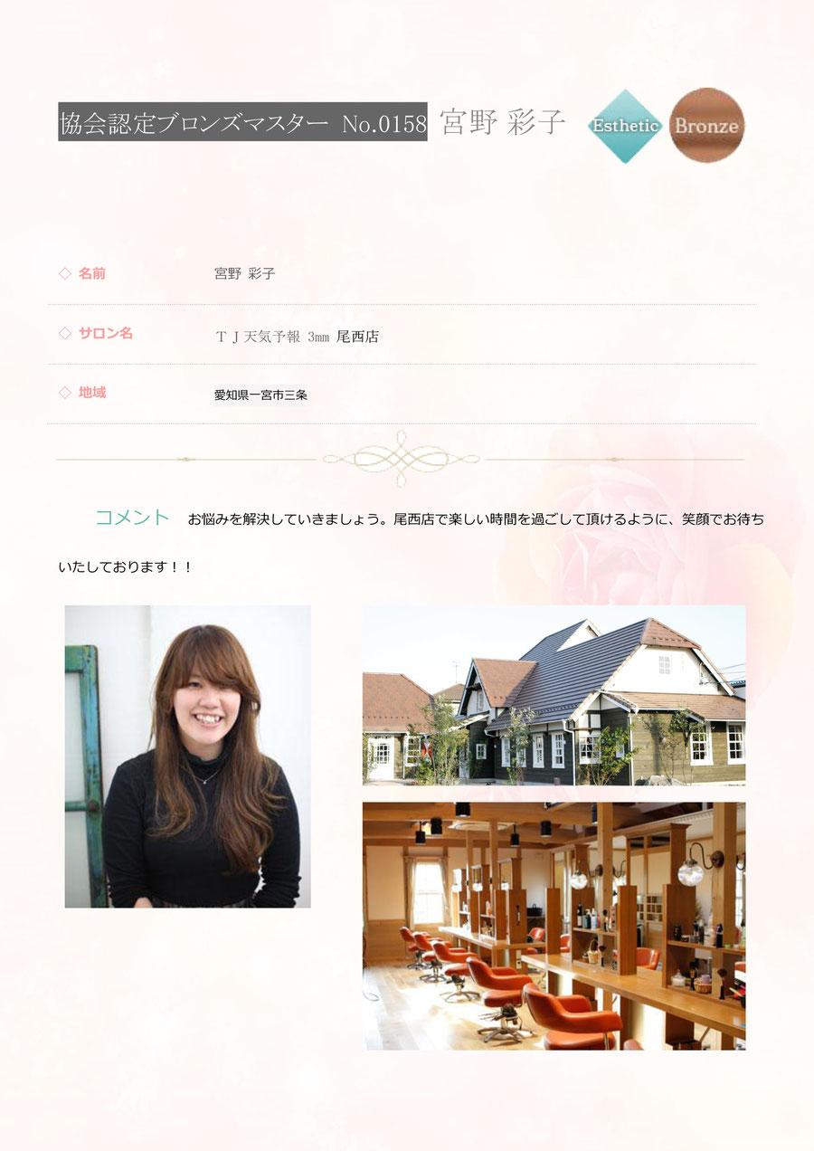 協会認定ブロンズマスター エステ No0158 宮野 彩子