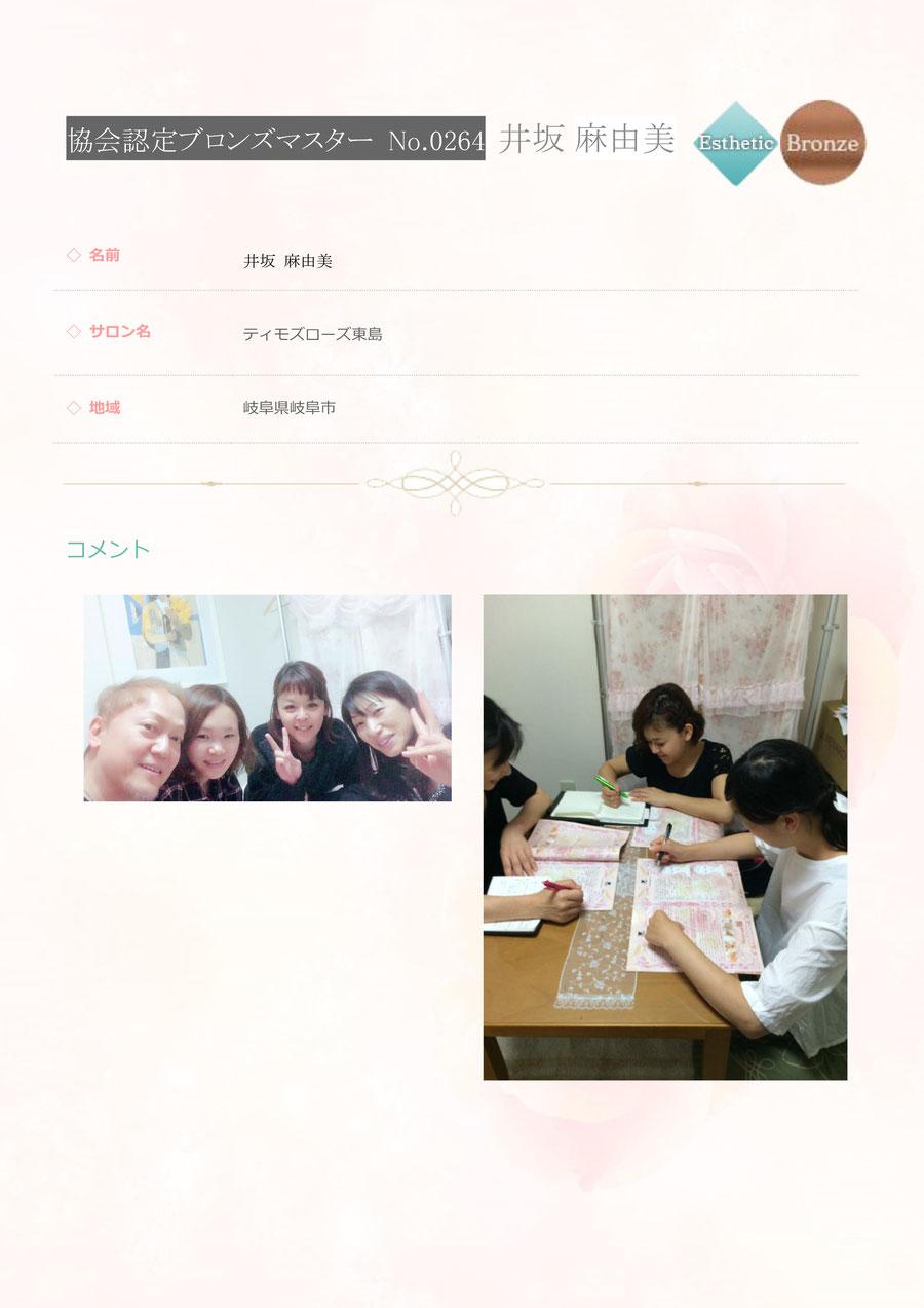0264 井坂 麻由美 協会認定ブロンズマスター エステ