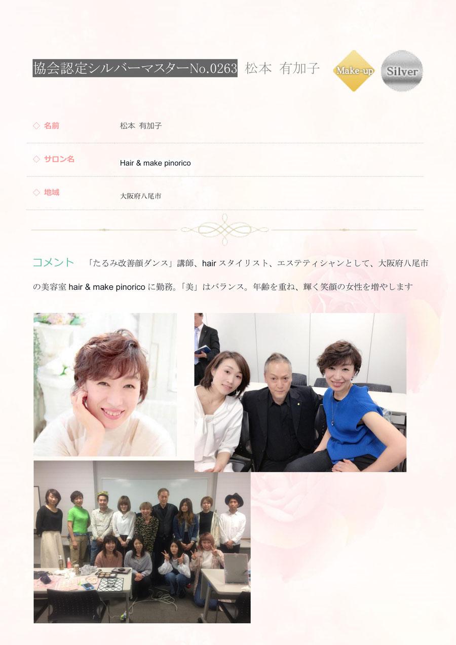 0263 松本 有加子 協会認定 ブロンズマスター メイク