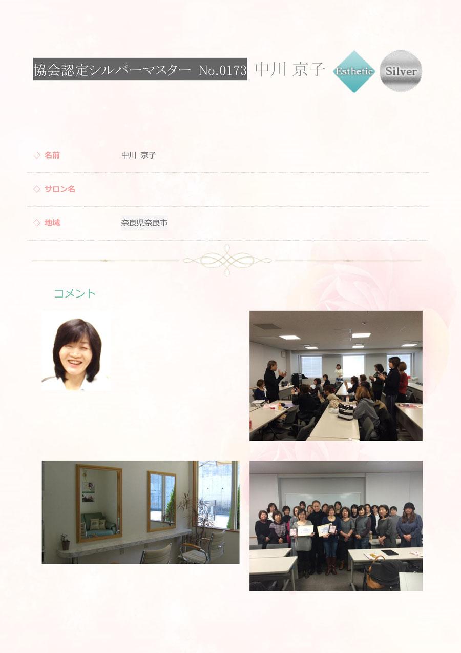 0173 中川 京子 協会認定シルバーマスター エステ
