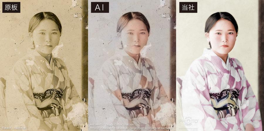 写真提供:大阪府 N様 左:原板 中:AIによる自動色付け 右:当社による色付け